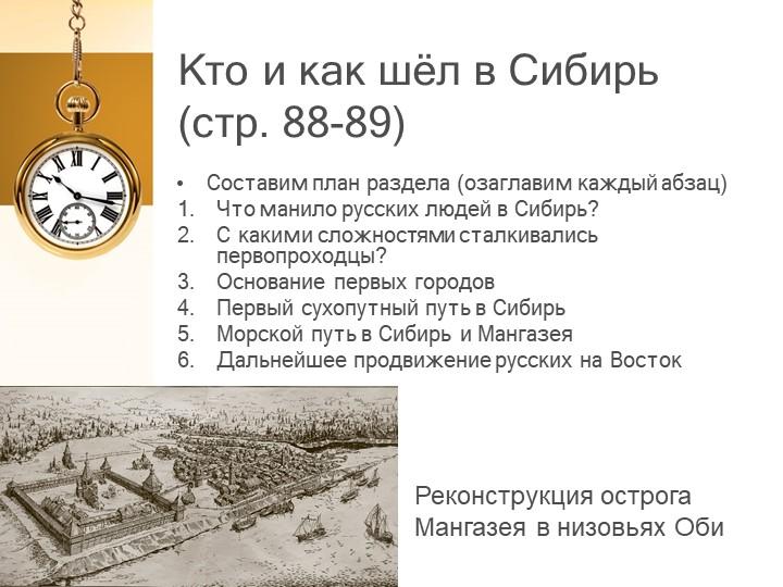Кто и как шёл в Сибирь (стр. 88-89)Составим план раздела (озаглавим каждый аб...