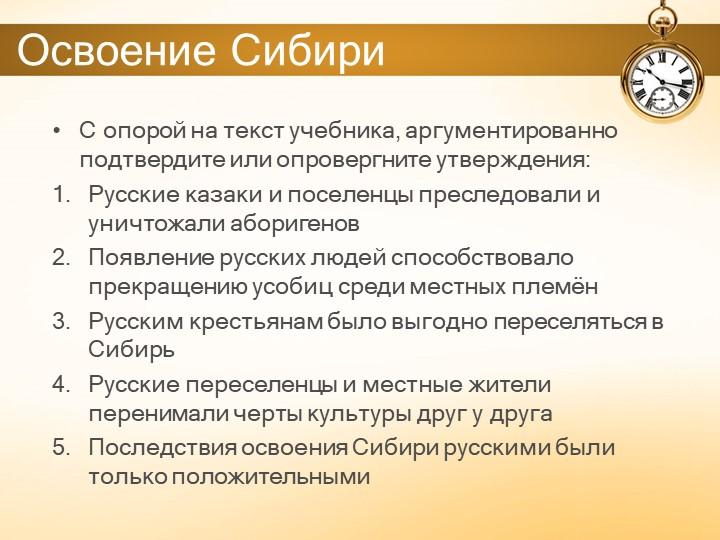 Освоение Сибири С опорой на текст учебника, аргументированно подтвердите или...