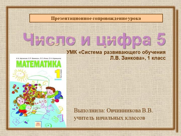 Презентационное сопровождение урокаВыполнила: Овчинникова В.В.учитель н...