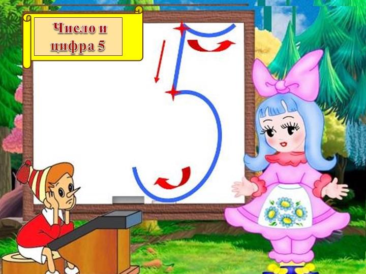 Число ицифра 5