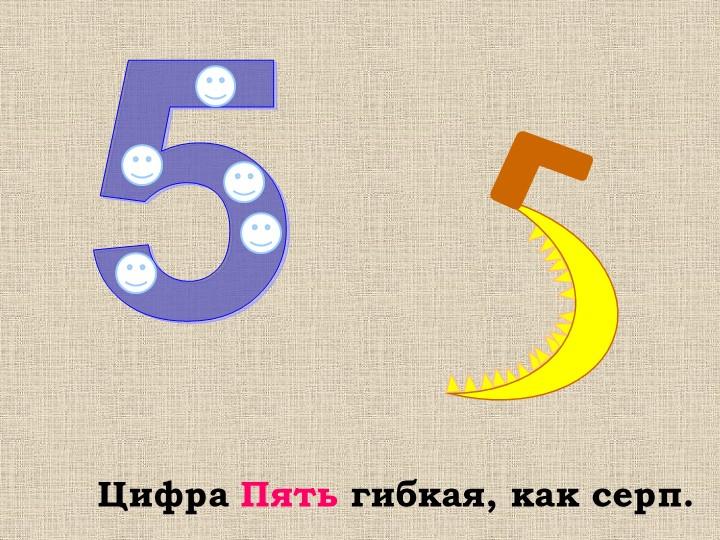 5Цифра Пять гибкая, как серп.
