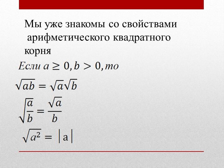 Мы уже знакомы со свойствами арифметического квадратного корня