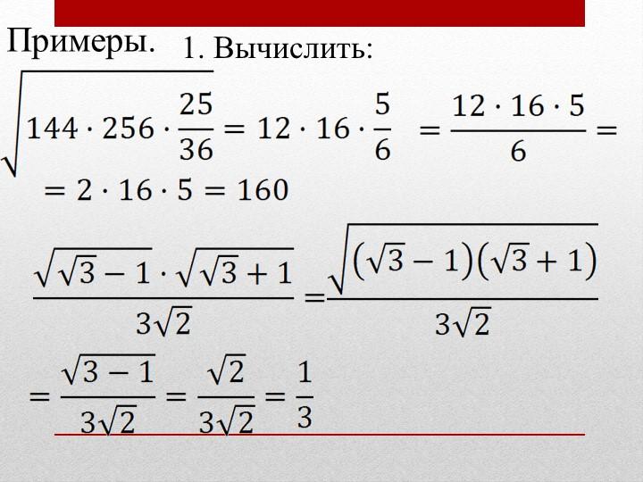 Примеры.1. Вычислить: