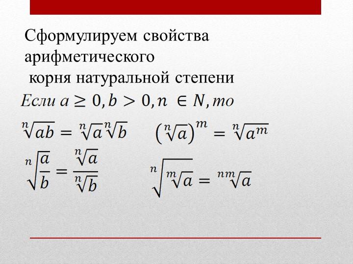 Сформулируем свойства арифметического корня натуральной степени