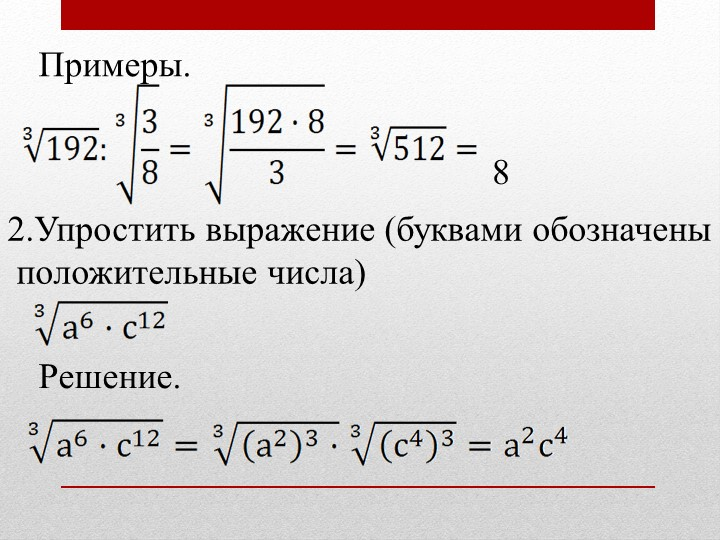 Примеры.82.Упростить выражение (буквами обозначены положительные числа)Решение.
