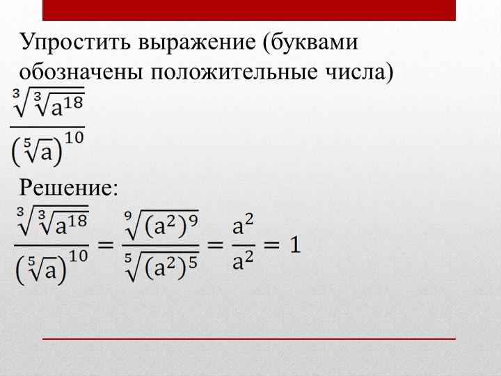 Упростить выражение (буквами обозначены положительные числа)Решение: