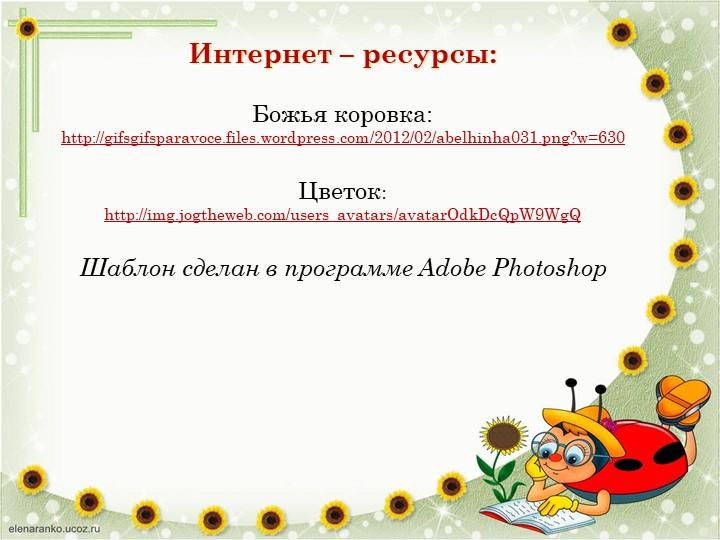 Интернет – ресурсы:Божья коровка:http://gifsgifsparavoce.files.wordpress.c...