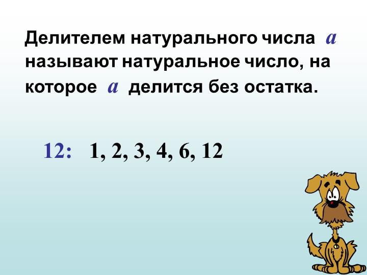 Делителем натурального числа  а называют натуральное число, на которое  а  де...
