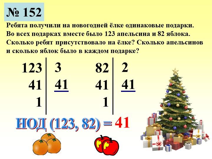 № 152Ребята получили на новогодней ёлке одинаковые подарки. Во всех подарках...