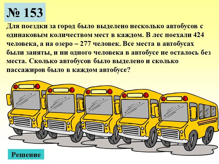 № 153Для поездки за город было выделено несколько автобусов с одинаковым коли...