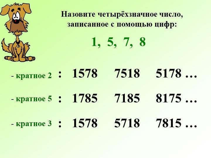 Назовите четырёхзначное число, записанное с помощью цифр:1,  5,  7,  8 :   15...