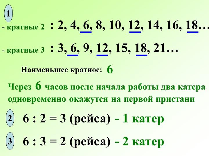 - кратные 2- кратные 3: 2, 4, 6, 8, 10, 12, 14, 16, 18…: 3, 6, 9, 12, 15, 18,...