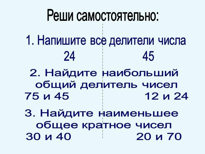 Реши самостоятельно:1. Напишите все делители числа  24...