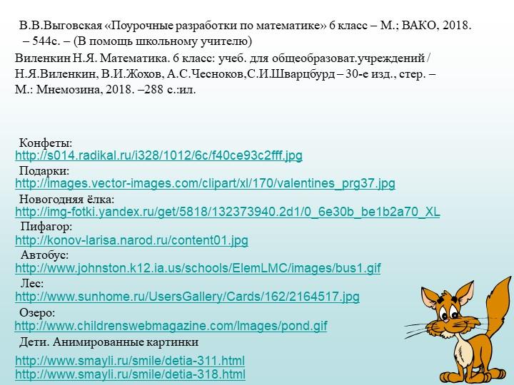 Конфеты:http://s014.radikal.ru/i328/1012/6c/f40ce93c2fff.jpg http://images.ve...