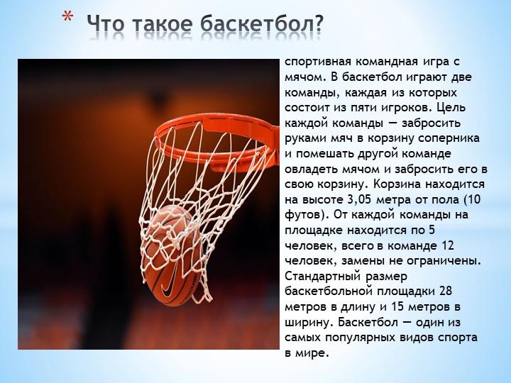 Что такое баскетбол?спортивная командная игра с мячом. В баскетбол играют две...