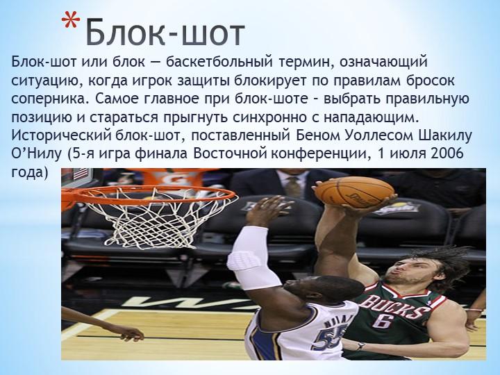 Блок-шот или блок — баскетбольный термин, означающий ситуацию, когда игрок за...