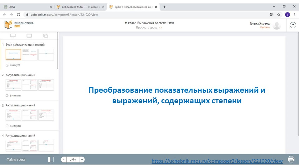 https://uchebnik.mos.ru/composer3/lesson/221020/viewПреобразование показатель...