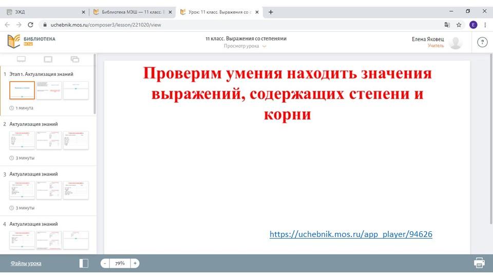 https://uchebnik.mos.ru/app_player/94626