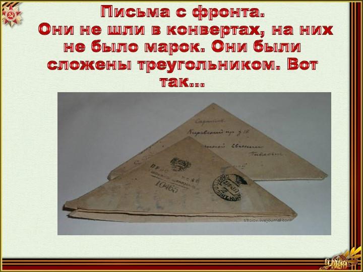 Письма с фронта. Они не шли в конвертах, на них не было марок. Они были слож...
