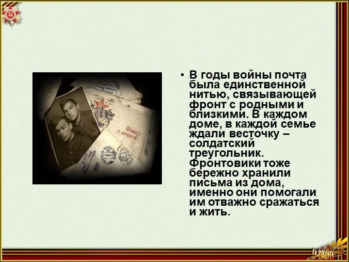 В годы войны почта была единственной нитью, связывающей фронт с родными и бли...