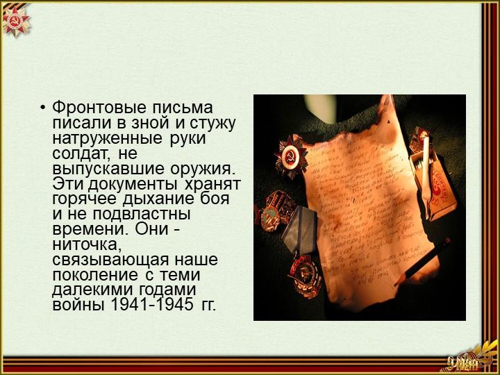 Фронтовые письма  писали в зной и стужу натруженные руки солдат, не выпускавш...