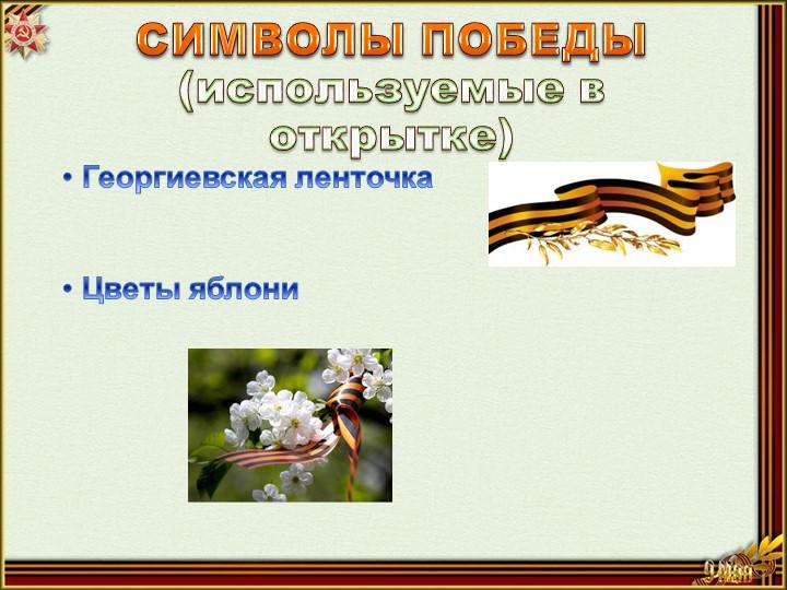 СИМВОЛЫ ПОБЕДЫ (используемые в открытке)Георгиевская ленточкаЦветы яблони