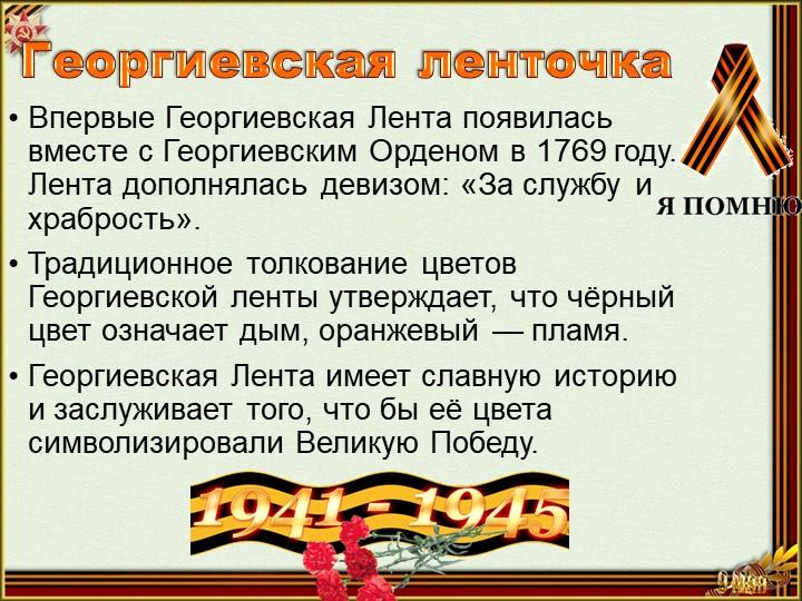 Георгиевская ленточкаВпервые Георгиевская Лента появилась вместе с Георгиевс...