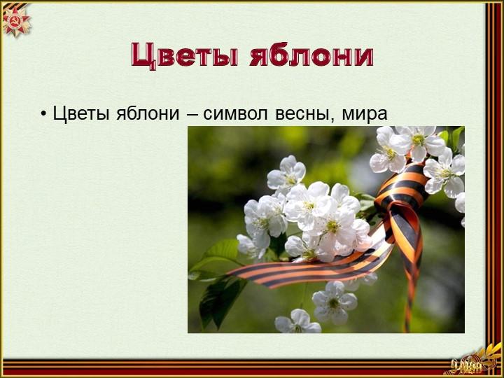 Цветы яблониЦветы яблони – символ весны, мира