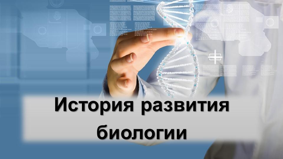 История развития биологии