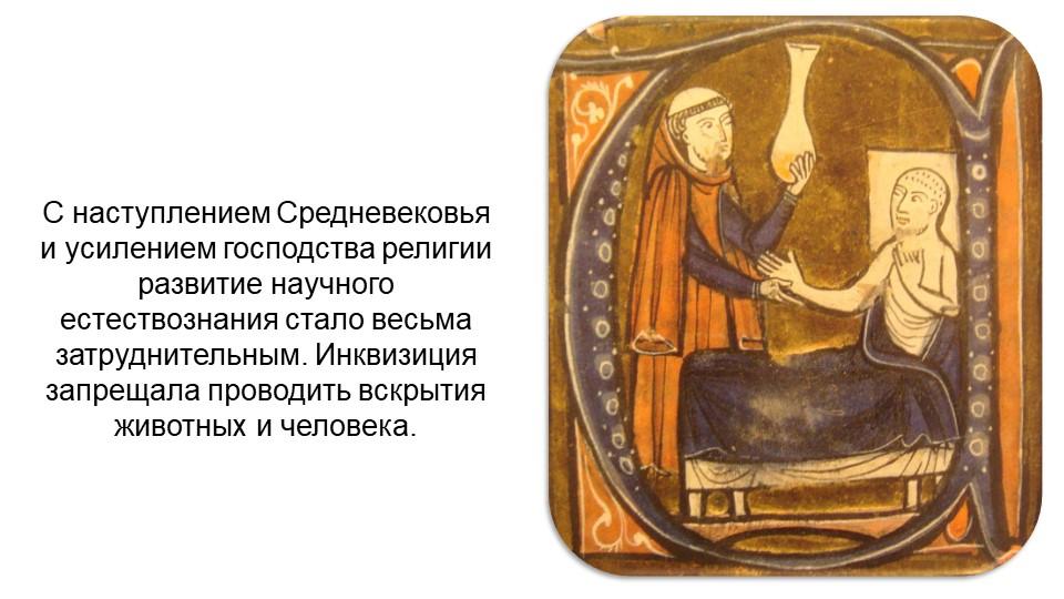 С наступлением Средневековья и усилением господства религии развитие научног...