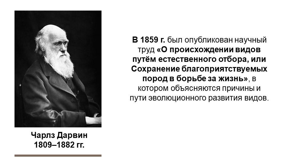 Чарлз Дарвин1809–1882 гг.В 1859 г. был опубликован научный труд «О происхожд...