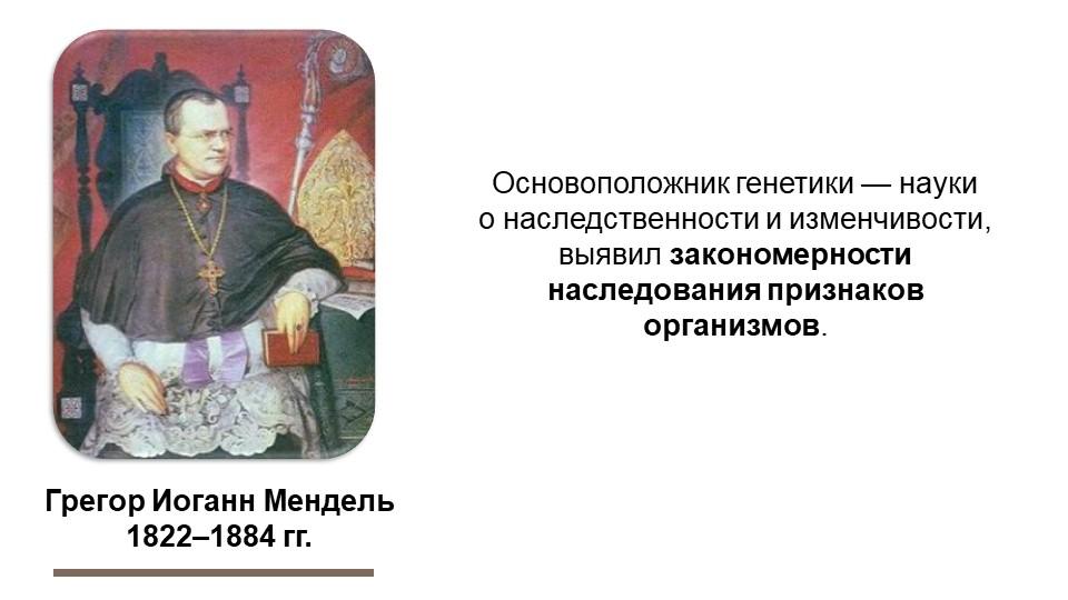 Грегор Иоганн Мендель1822–1884 гг.Основоположник генетики — науки о наследс...
