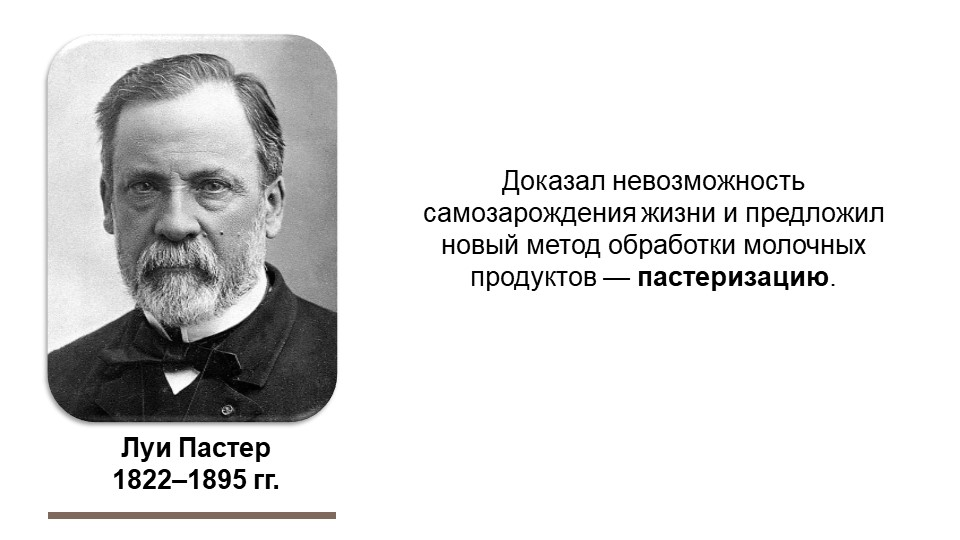 Луи Пастер1822–1895 гг.Доказал невозможность самозарождения жизни и предложи...