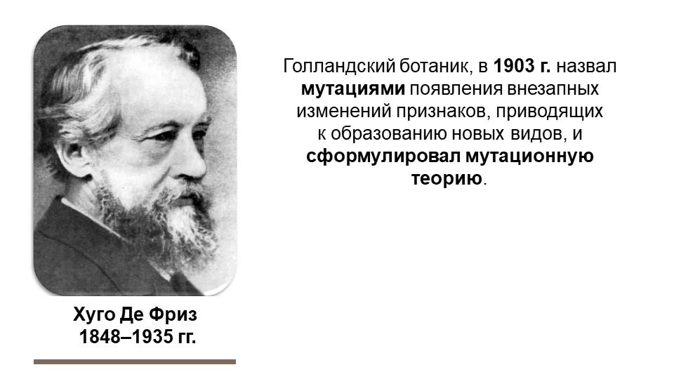 Хуго Де Фриз 1848–1935 гг.Голландский ботаник, в 1903 г. назвал мутациями по...