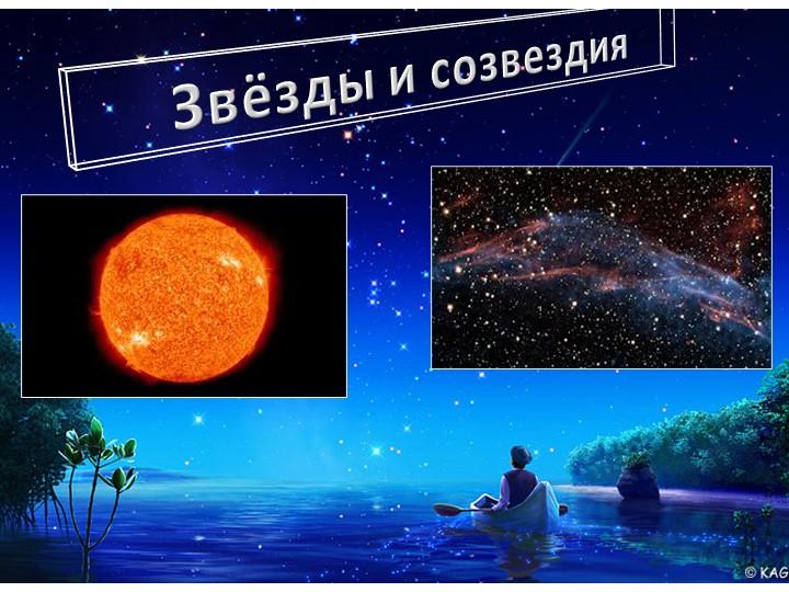 Звёзды и созвездия