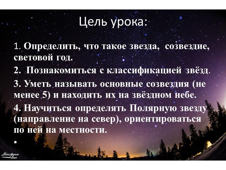 Цель урока:1. Определить, что такое звезда,  созвездие, световой год.2.  Поз...