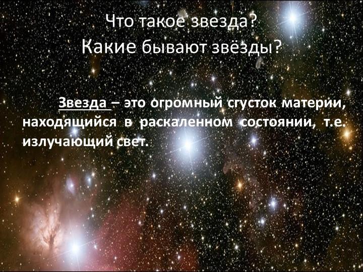 Что такое звезда? Какие бывают звёзды?Звезда – это огромный сгусток материи...