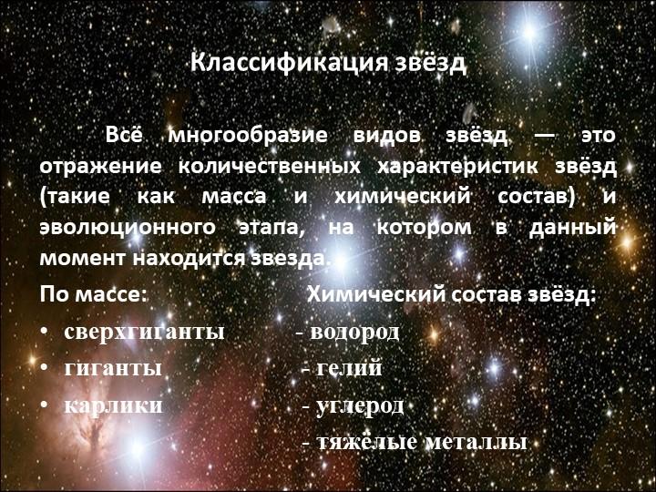 Классификация звёздВсё многообразие видов звёзд— это отражение количественн...