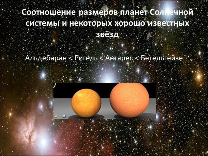 Альдебаран < Ригель < Антарес < БетельгейзеСоотношение размеров планет Солнеч...