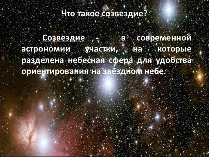 Созвездие Ориона – одно из самых ярких и красивых на небосклоне. Поистине ф...