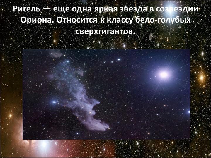 Ригель — еще одна яркая звезда в созвездии Ориона. Относится к классу бело-го...
