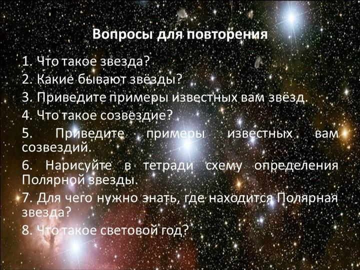 Вопросы для повторения1. Что такое звезда?2. Какие бывают звёзды?3. Приведи...