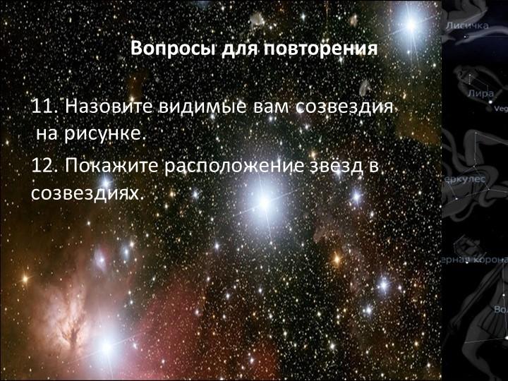11. Назовите видимые вам созвездия на рисунке.12. Покажите расположение звё...