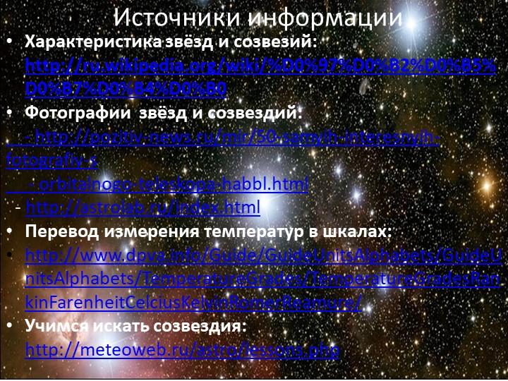 Источники информацииХарактеристика звёзд и созвезий: http://ru.wikipedia.org/...