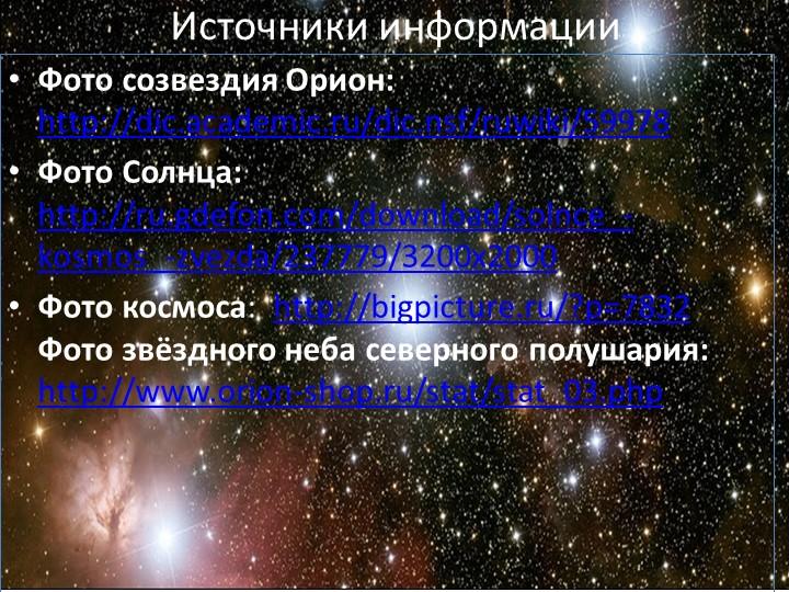 Фото созвездия Орион:  http://dic.academic.ru/dic.nsf/ruwiki/59978 Фото Солн...