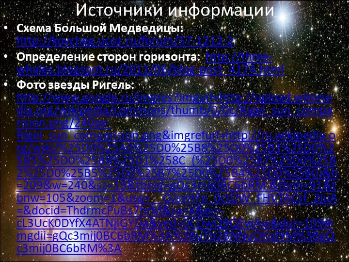 Схема Большой Медведицы:  http://kovcheg.ucoz.ru/forum/57-1212-2Определение...