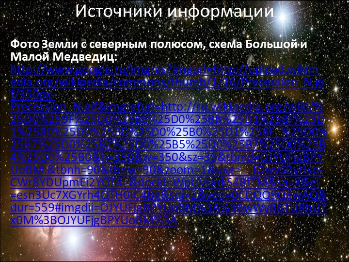 Фото Земли с северным полюсом, схема Большой и Малой Медведиц: http://www.go...