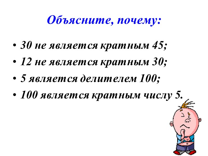 Объясните, почему:30 не является кратным 45;12 не является кратным 30;5 явл...
