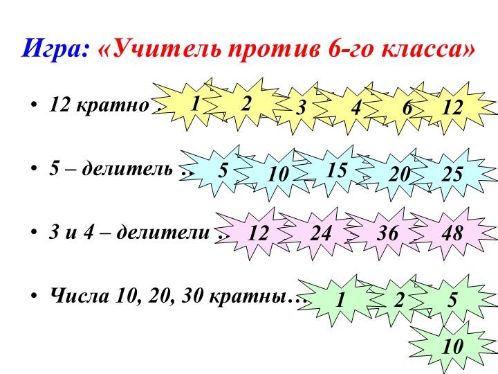 Игра: «Учитель против 6-го класса»12 кратно …5 – делитель …3 и 4 – делите...