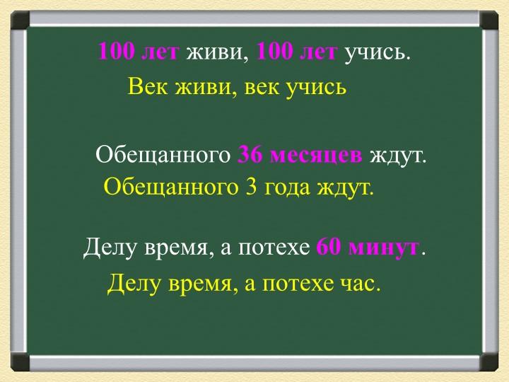 100 лет живи, 100 лет учись.Век живи, век учисьОбещанного 36 месяцев ждут.О...